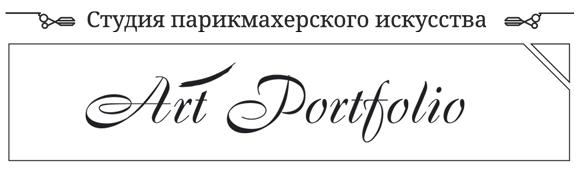 Салон красоты в Красноярске — Art Portfolio